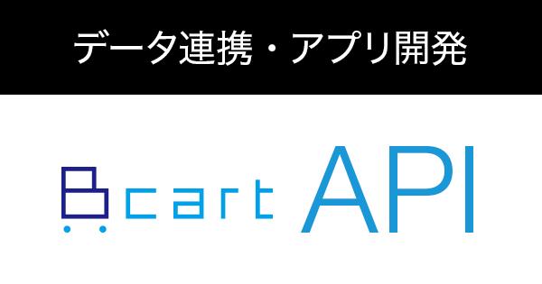 データ連携・アプリ開発 BカートAPI