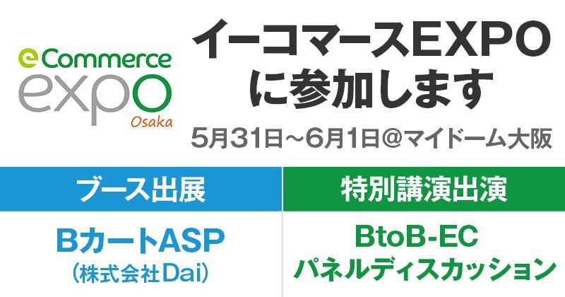 イーコマースEXPO2017大阪に参加します