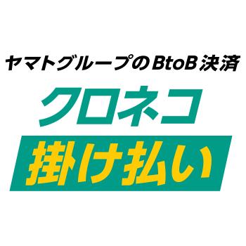 クロネコ掛け払い サービスロゴ