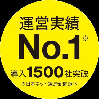 運営実績No.1
