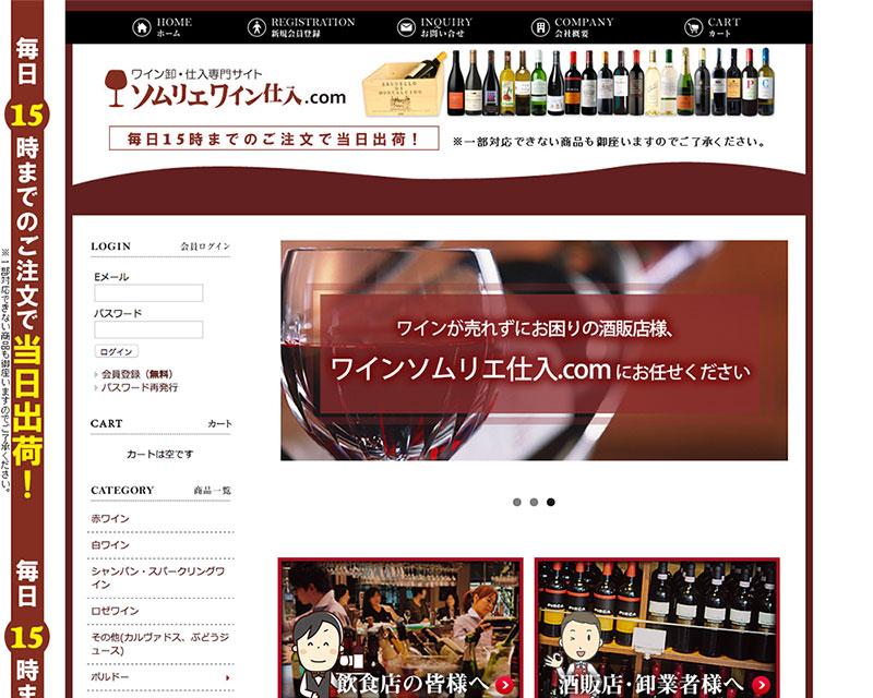 ワイン卸・仕入専門サイト ソムリエワイン仕入.com