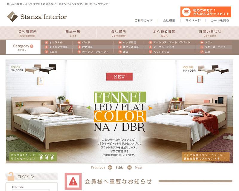 家具・インテリアの通販商材卸サイト『スタンザインテリア.NET』