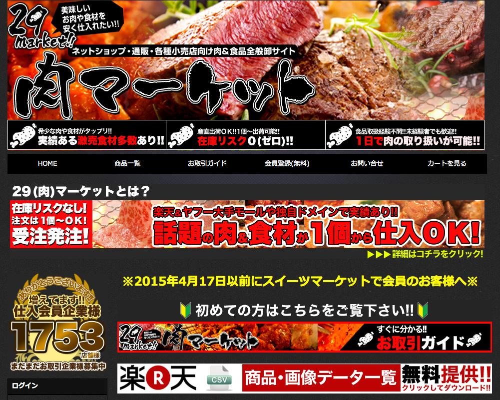 肉&食品全般卸サイト『肉マーケット』