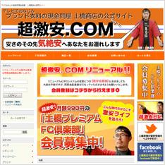 土橋商店運営「超激安.com」卸サイト