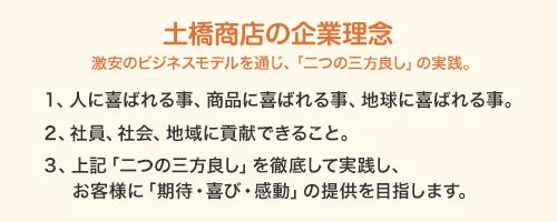 土橋商店の企業理念 激安のビジネスモデルを通じ、「二つの三方良し」の実践。