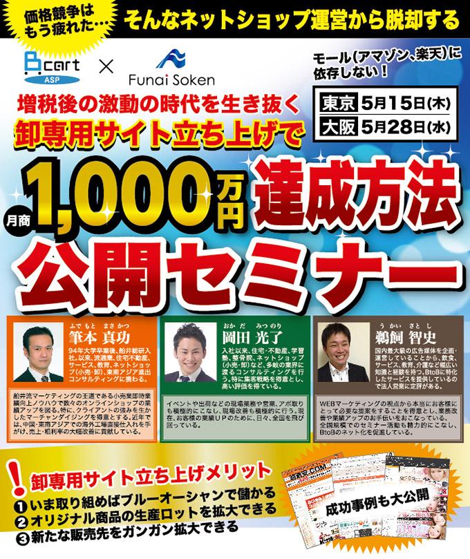 「卸サイトを立ち上げ月商1000万円達成セミナー」を東京・大阪で開催