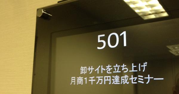 【セミナー後記】経営コンサルタントの視点から見たネット卸