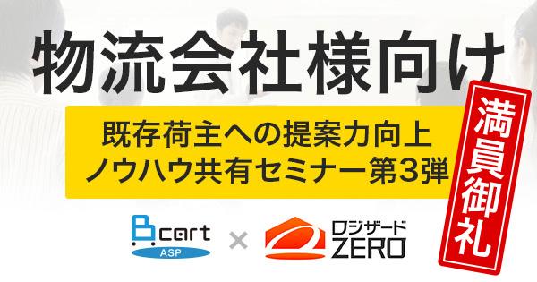 満員御礼!物流会社さん向けのBtoBセミナーin大阪が今回も無事終わりました