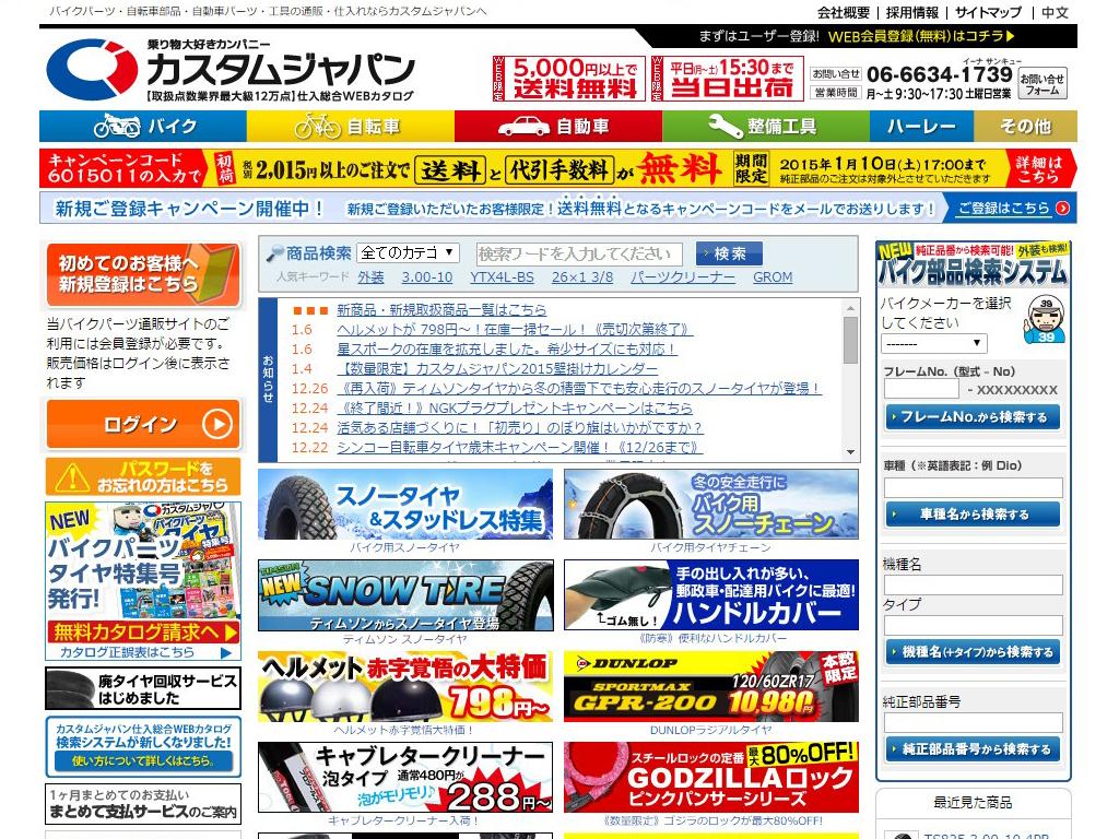 バイクパーツ・自転車部品・自動車パーツ・工具の通販 カスタムジャパン