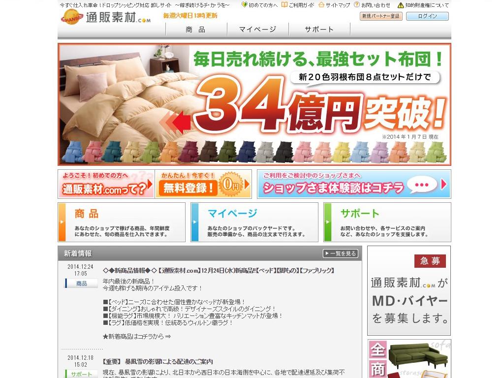 ドロップシッピング対応卸しサイト通販素材com