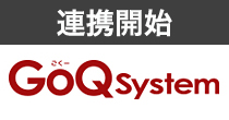 クラウド型の受注・商品・在庫・売上管理システム「GoQSystem(ごくーシステム)」と連携開始