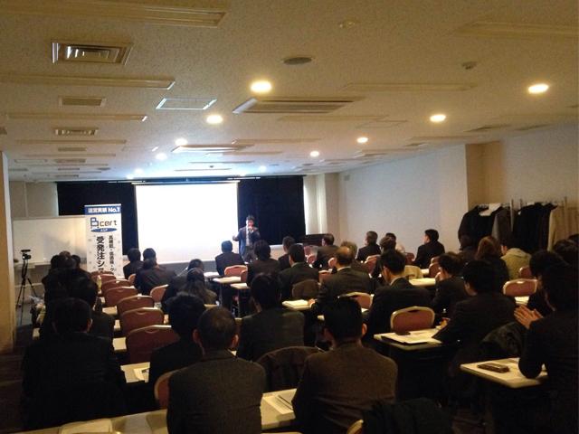 2/25東京開催物流セミナー