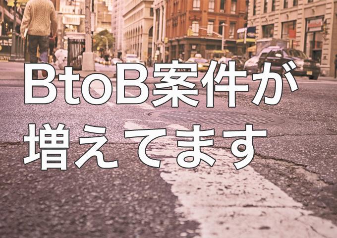 BtoB案件が増えている