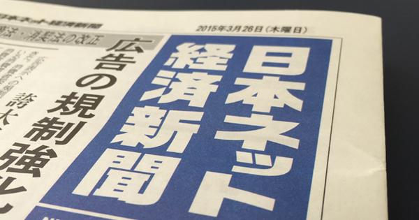 日本ネット経済新聞に掲載されました