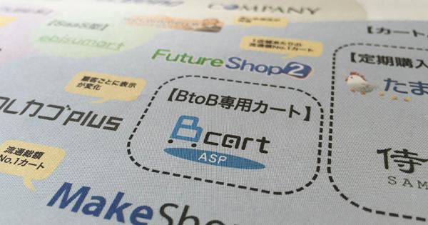 BtoB専用カート