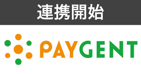 クレジットカード決済代行の株式会社ペイジェントが提供する決済サービスとの連携開始