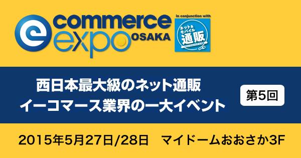 イーコマースEXPO 2015大阪に行ってきました