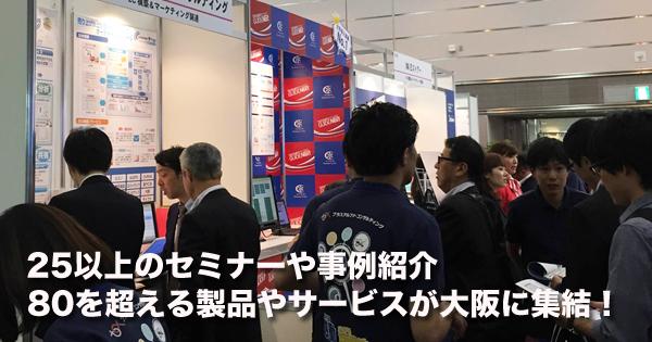 イーコマースEXPO2015大阪