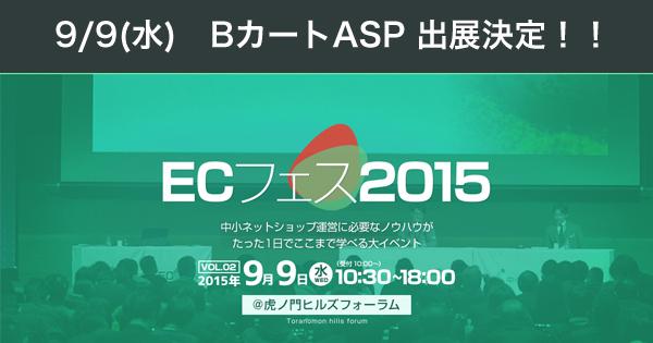 ECフェス2015に出展決定!!