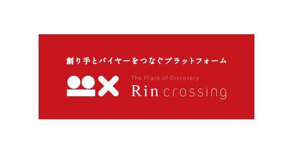創り手とバイヤーをつなぐプラットフォーム「Rin crossing (リンクロッシング)」