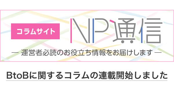 「NP通信」にBtoBに関するコラム連載開始!