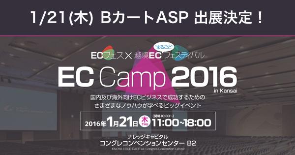EC Camp 2016に出展決定!!
