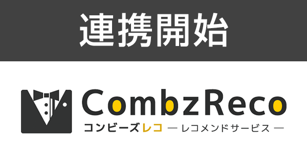 レコメンドサービス「コンビーズレコ」との連携開始