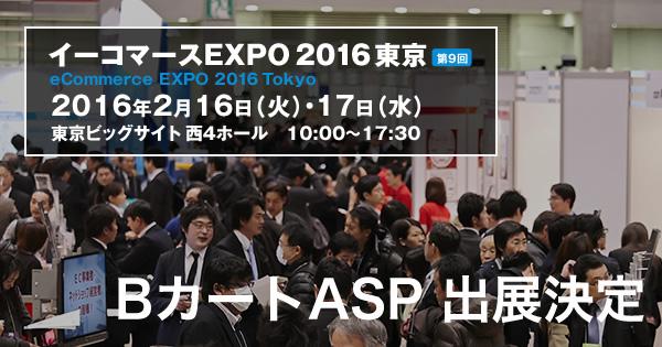 イーコマースEXPO2016東京に出展します
