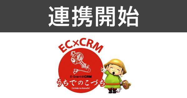 EC通販用CRM / MAツール 「うちでのこづち」との連携開始