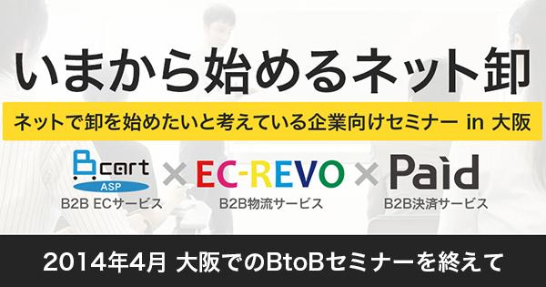 いまから始めるネット卸 in 大阪 セミナーが終わって