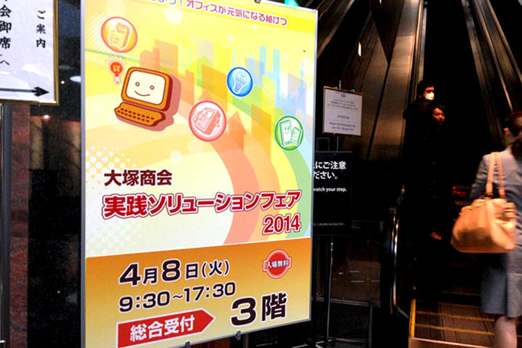 大塚商会 実践ソリューションフェア2014会場写真1