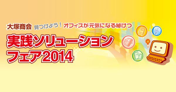 大塚商会 実践ソリューションフェア2014に行きました