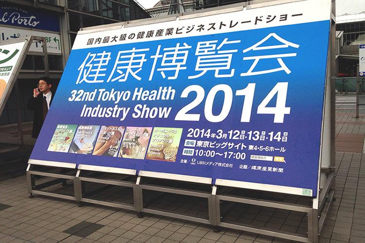 国内最大級の健康産業ビジネストレードショー 健康博覧会2014 会場入口