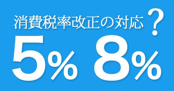 受注時は5%で納品時には8%。消費税率改正時には何%で対応したらいいの!?〈卸売編〉