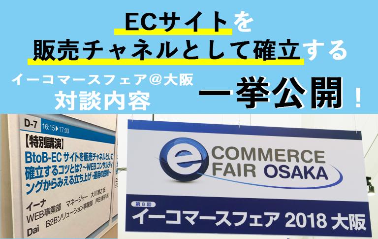 【大盛況】大阪での講演内容を一挙公開!『 BtoB-ECを販売チャネルとして確立するコツとは? 』