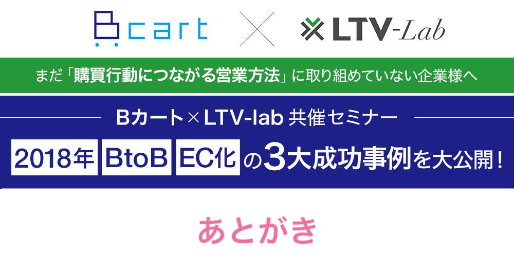 まだ「購買行動につながる営業方法」に取り組めていない企業様へBカート × LTV-lab 共催セミナー あとがき
