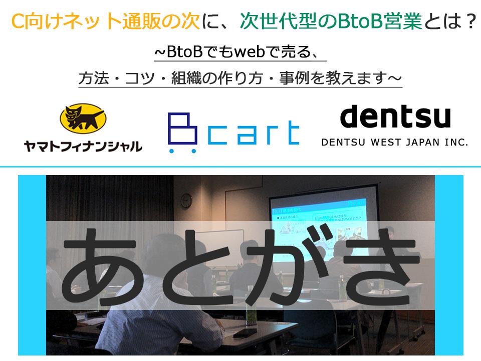 【共催セミナーレポート】『 C向けネット通販の次に、次世代型のBtoB営業とは?』