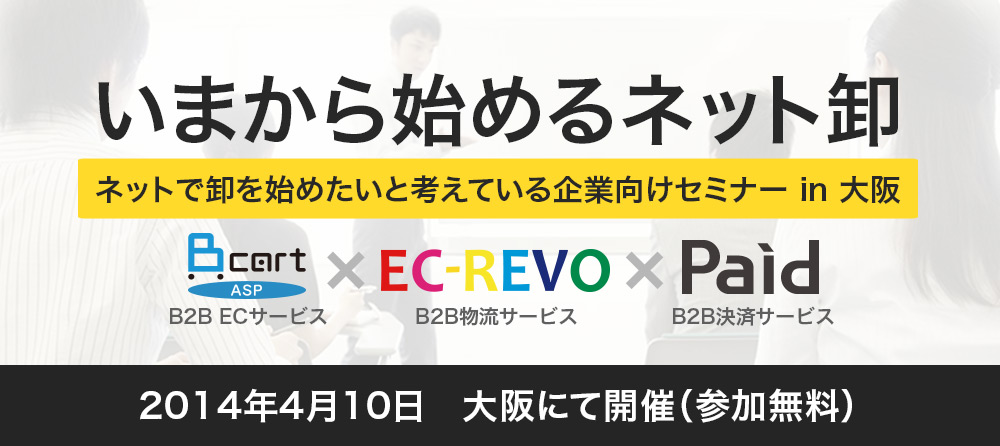 【大阪開催】いまから始めるネット卸 ネットで卸を始めたいと考えている企業向けセミナー