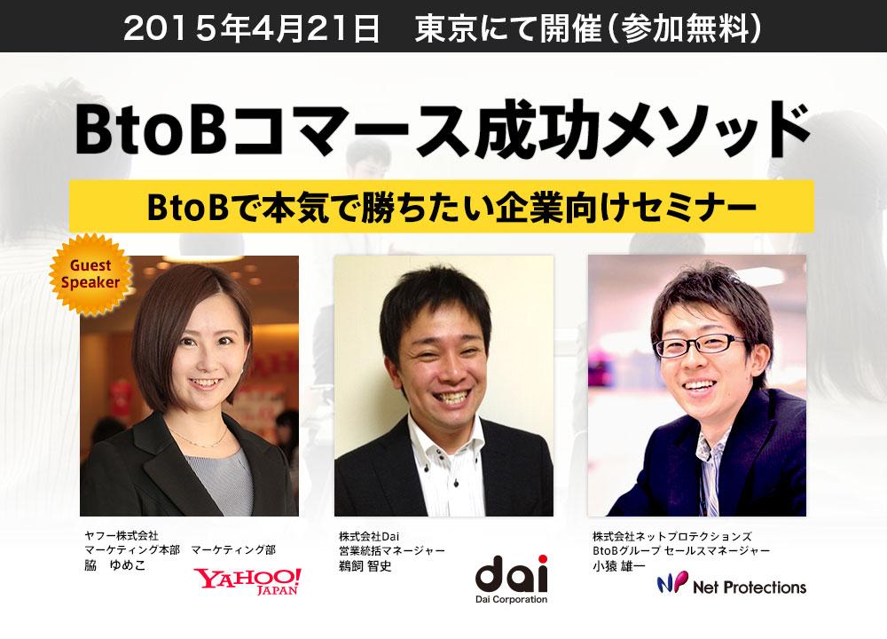 BtoBコマース成功メソッド~BtoBで本気で勝ちたい企業向けセミナー~
