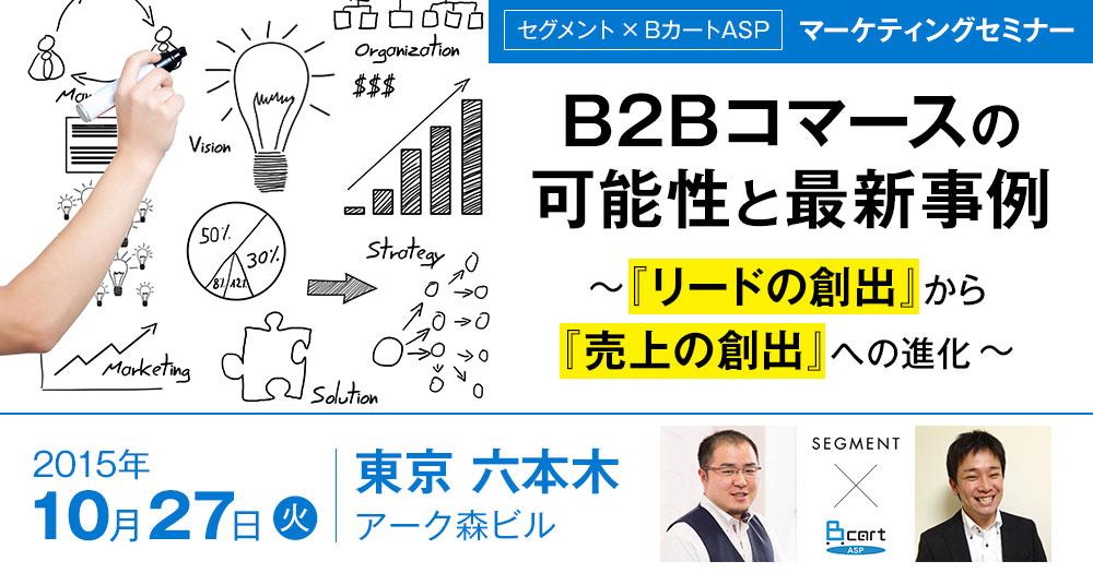 「BカートASP × SEGMENT」が、B2Bコマースの可能性と最新事例を大公開