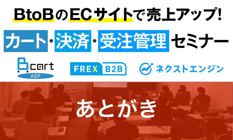 FREX B2B ✕ ネクストエンジン ✕ BカートASP による売上アップセミナー あとがき