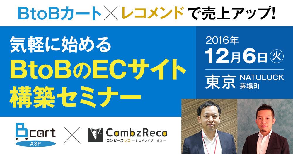 BtoBカート✕レコメンドで売上アップ!気軽に始めるBtoBのECサイト構築セミナー
