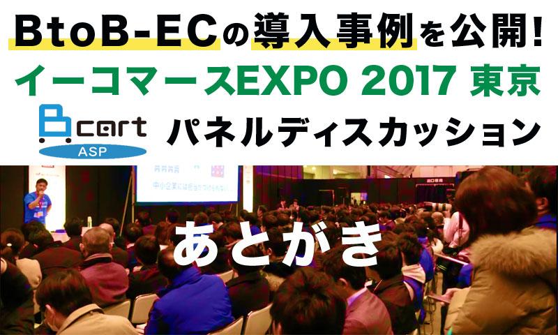 イーコマースEXPO2017東京パネルディスカッションあとがき
