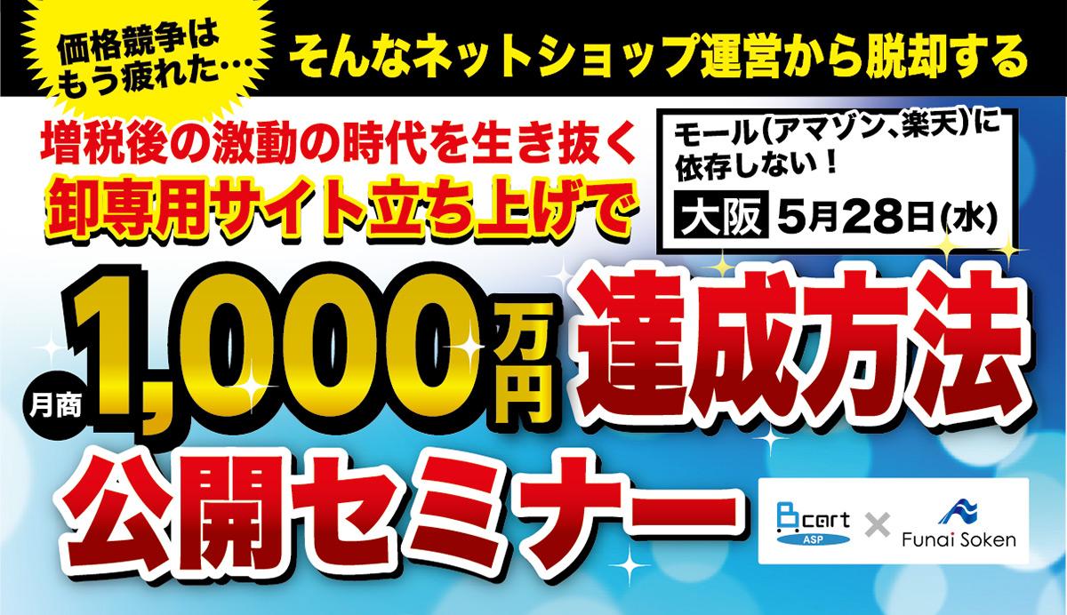 【大阪開催】卸サイトを立ち上げ月商1000万円達成セミナー