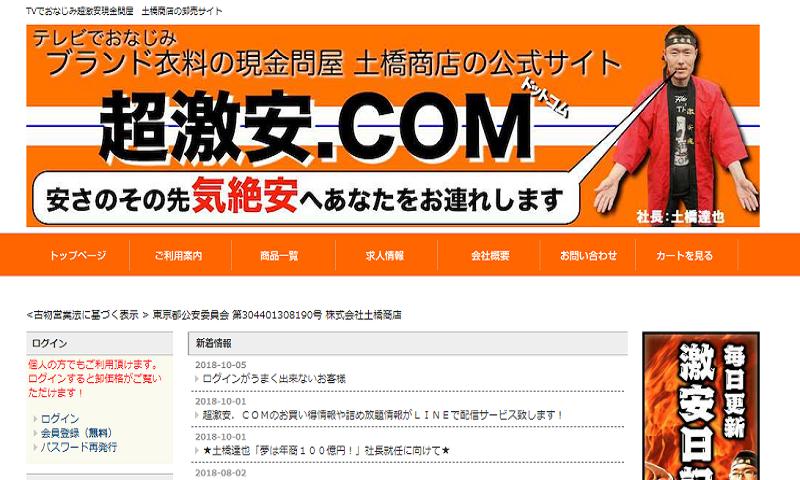超激安.com