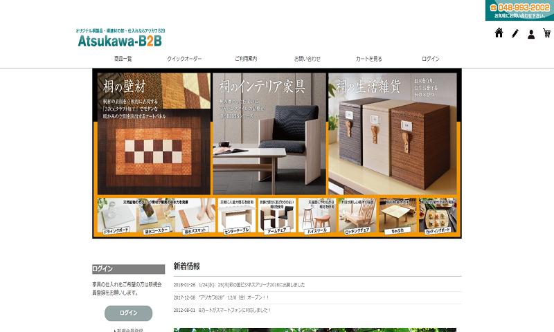 オリジナル桐製品・桐建材の卸・仕入れサイト「アツカワB2B」