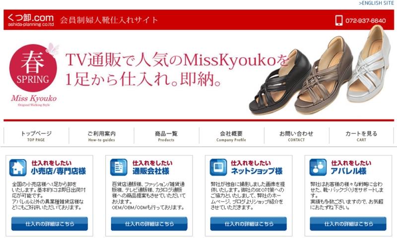 くつ卸.com