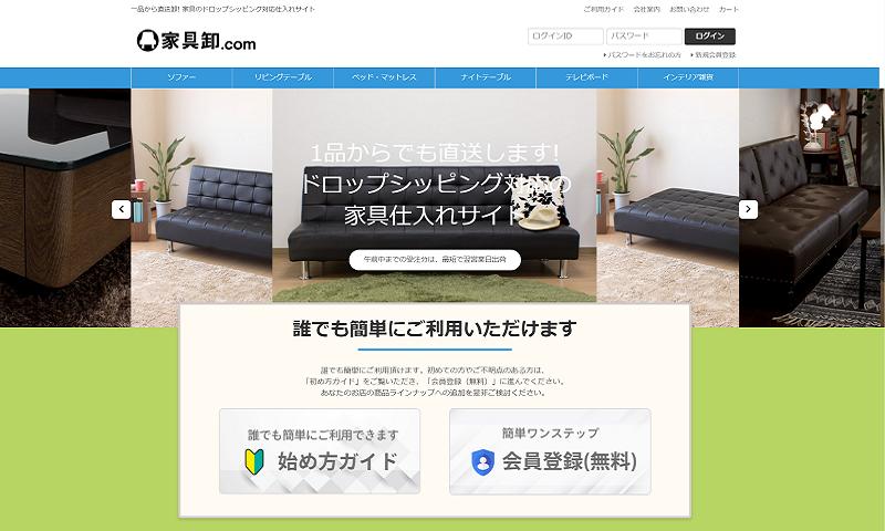 家具卸.com