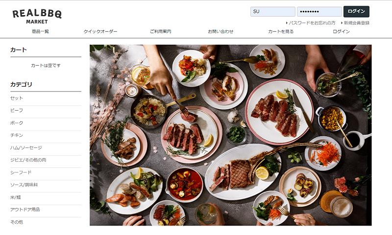 REALBBQ SUPPLYのBBQ食材卸サイト