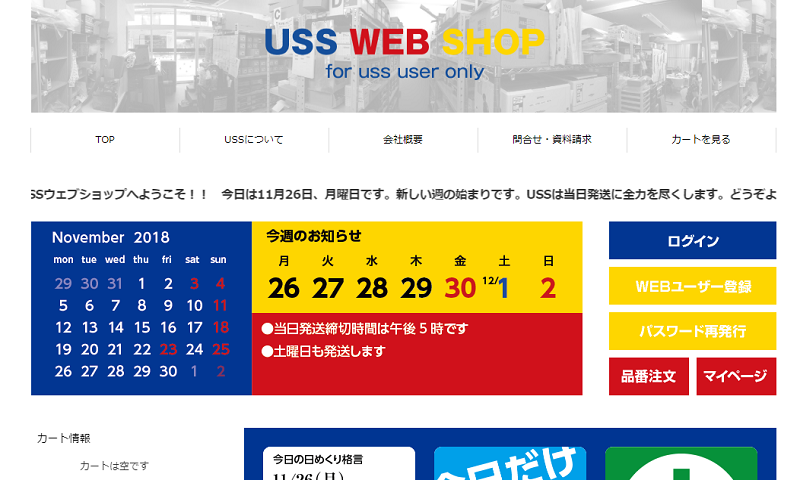 USS WEB SHOP
